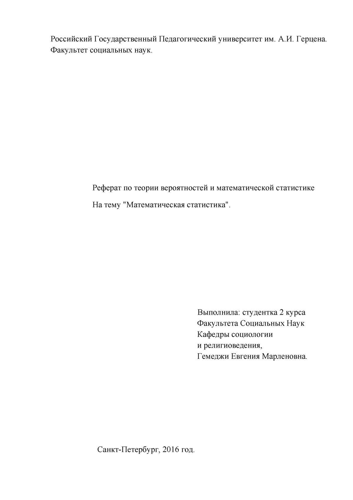 Реферат на тему теория вероятности и математическая статистика 1093