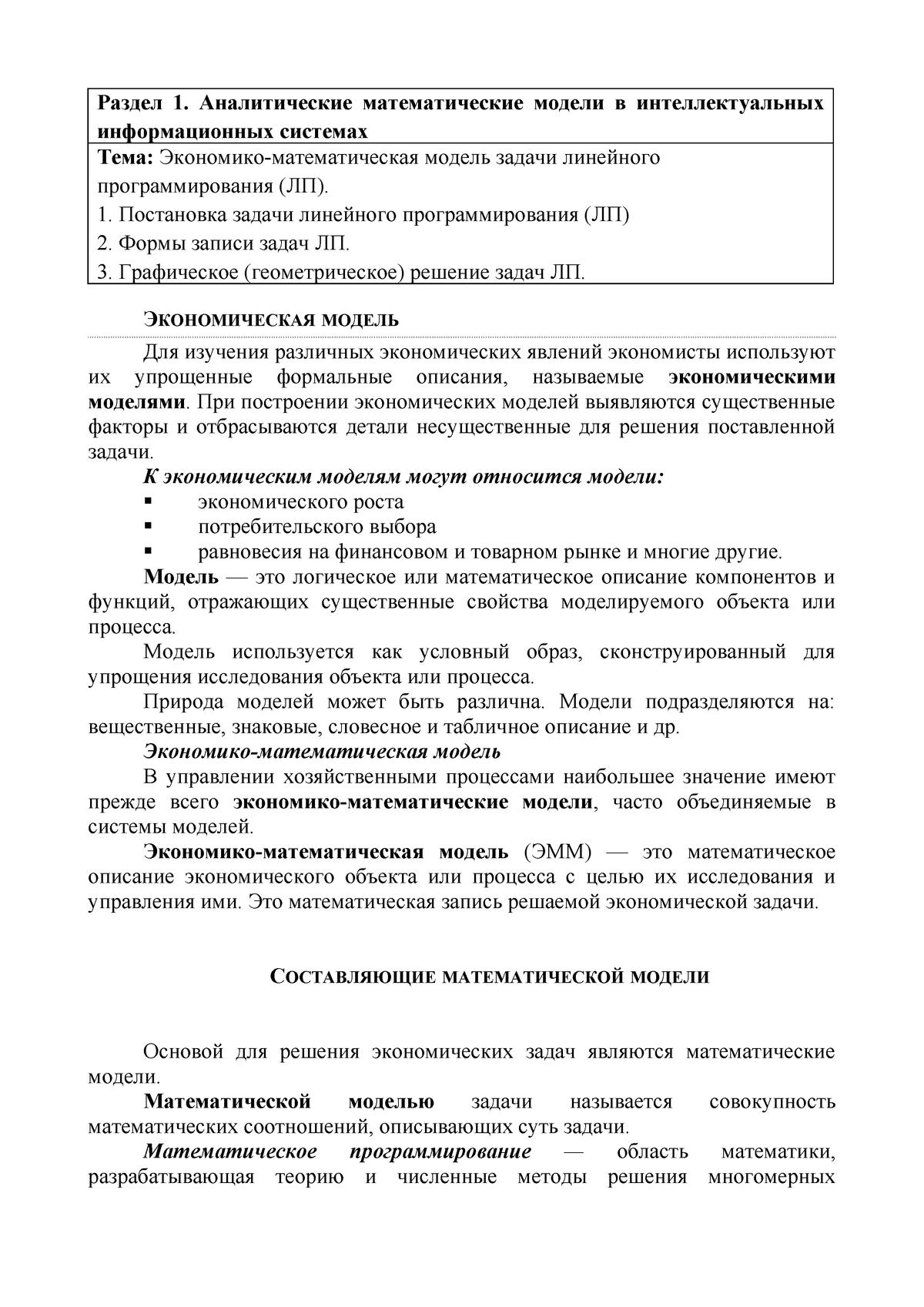 Решение экономико математическая модель задачи решение задачи 2 класса по математике чеботаревская