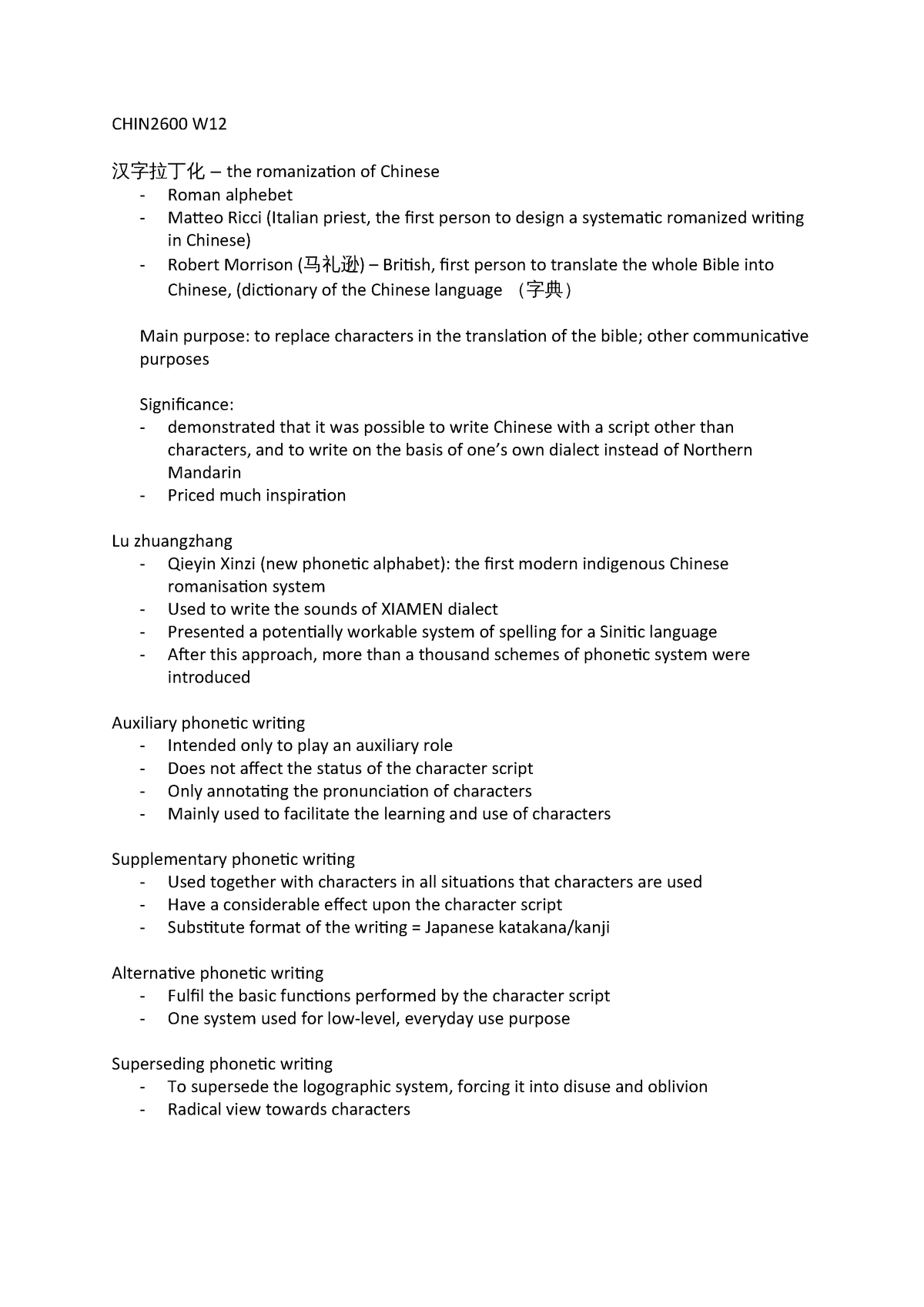 Lecture notes, lecture Week 12 - Topic - 汉字拉丁化