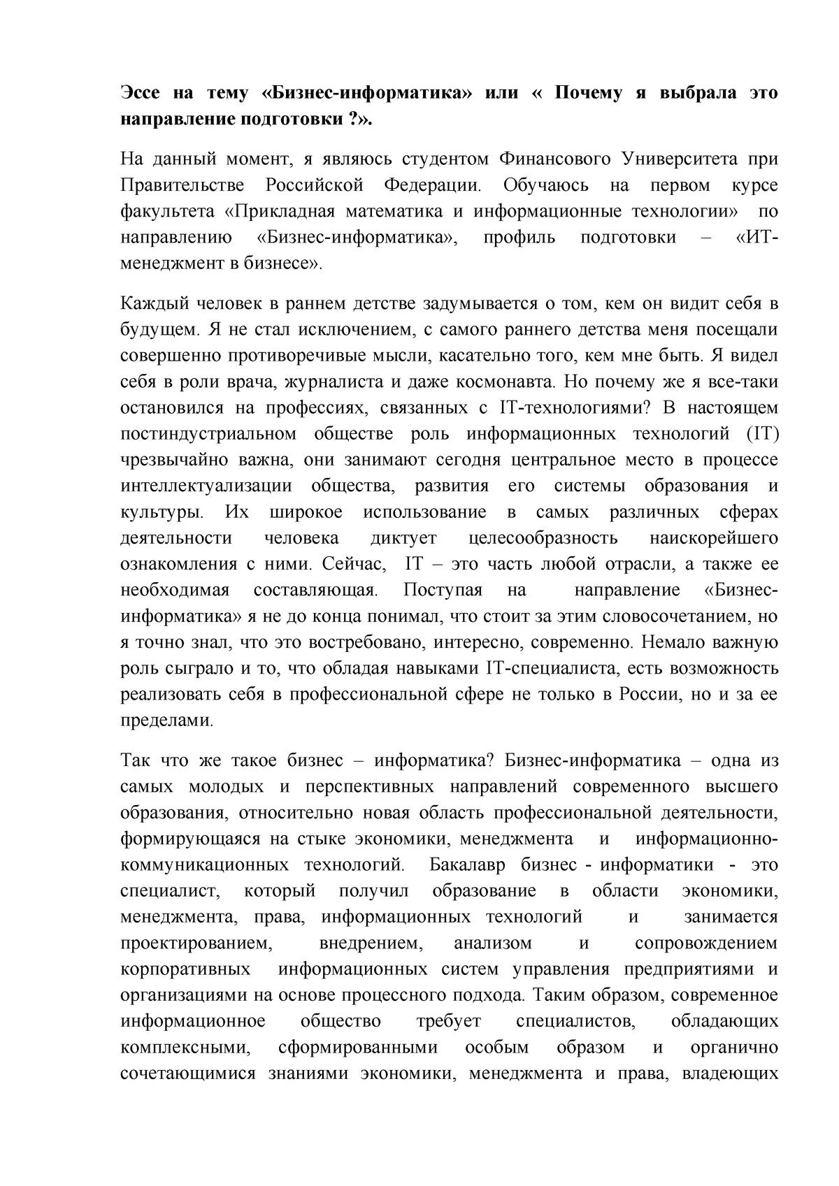 Эссе на тему информатика в моей профессии 953