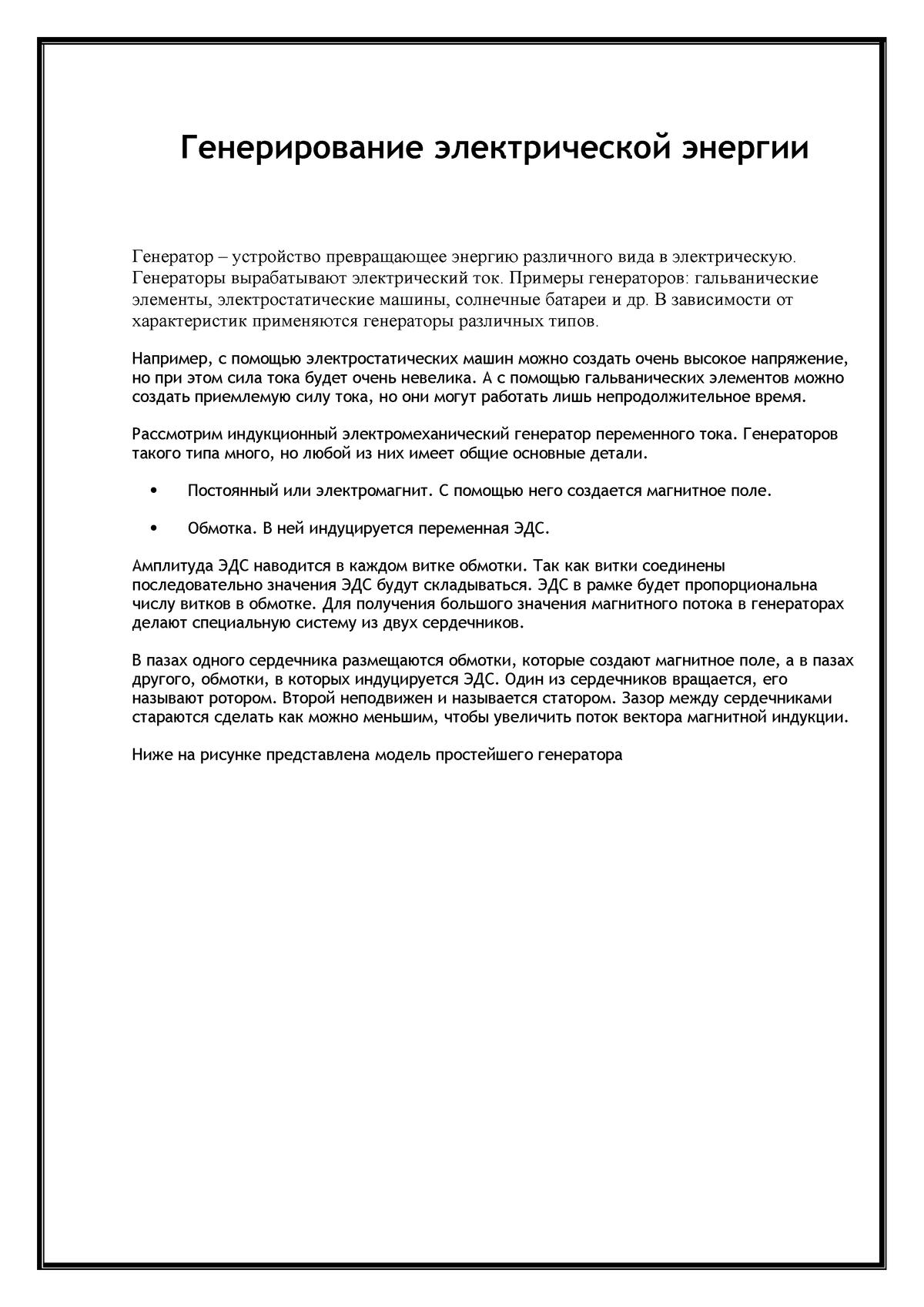 Самый сложный доклад по физике 6791