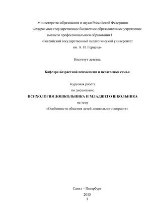 Курсовая работа на тему Особенности общения детей дошкольного  Курсовая работа на тему Особенности общения детей дошкольного возраста Психология ребёнка дошк и младшего шк возраста studocu