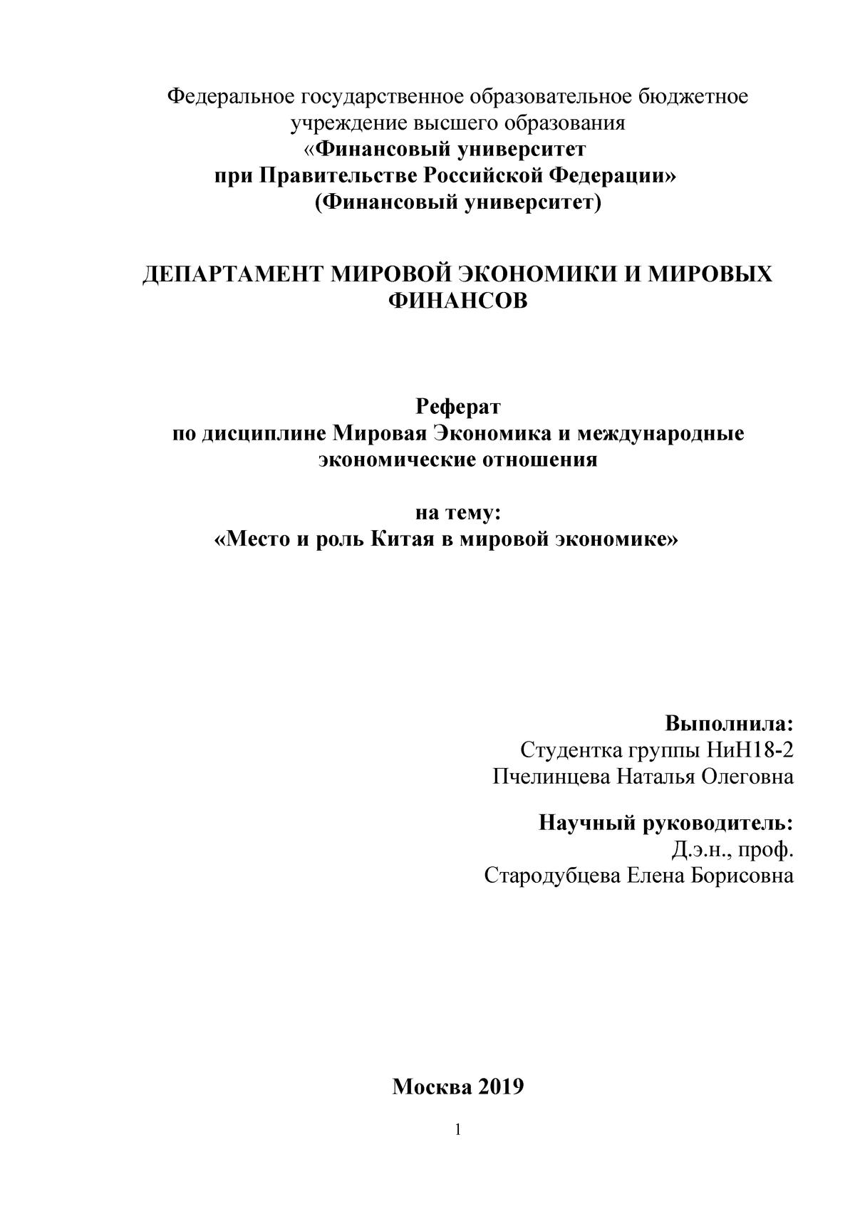 Реферат мировая экономика и международные отношения 3152