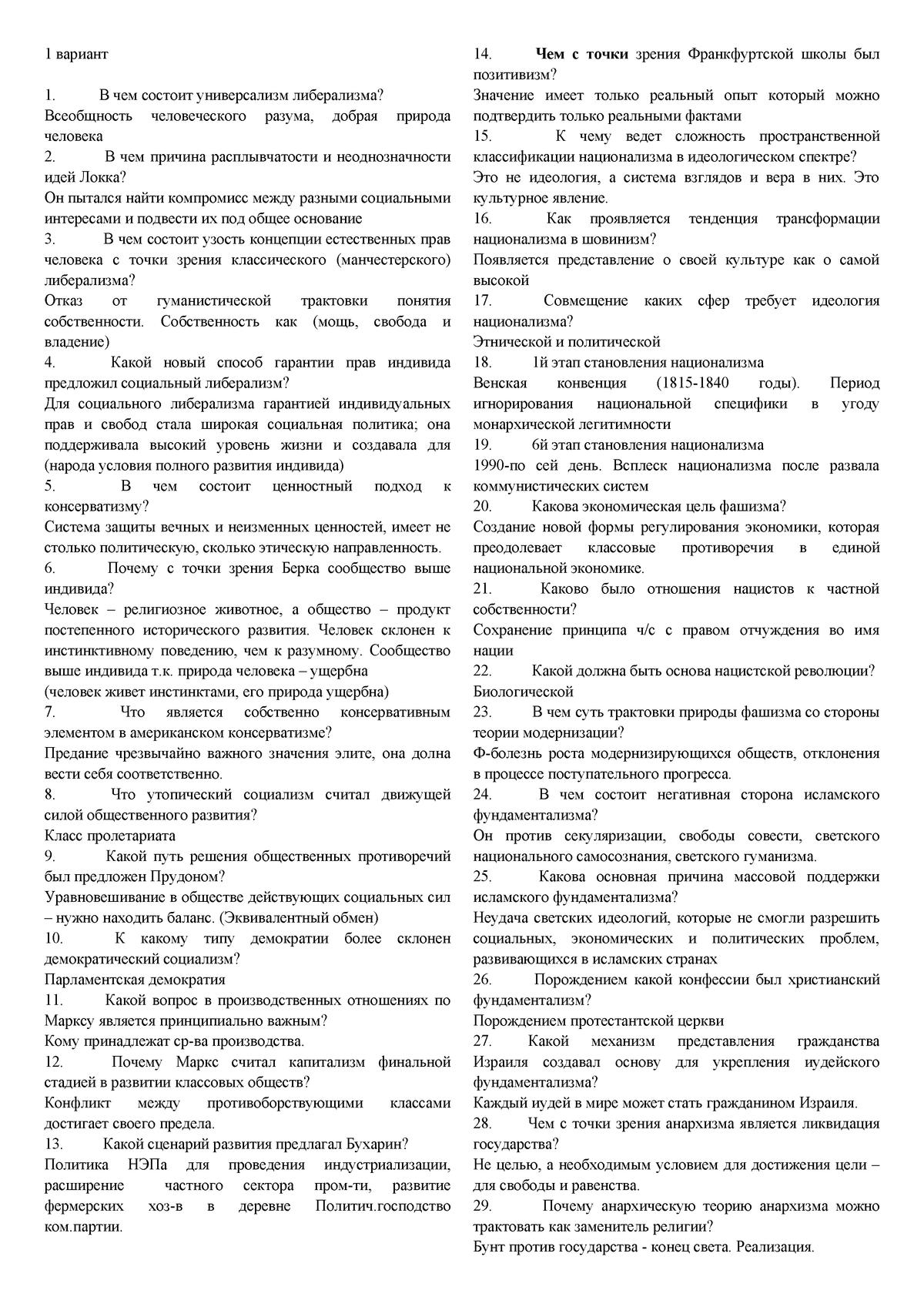 Человек и болезнь эссе 778