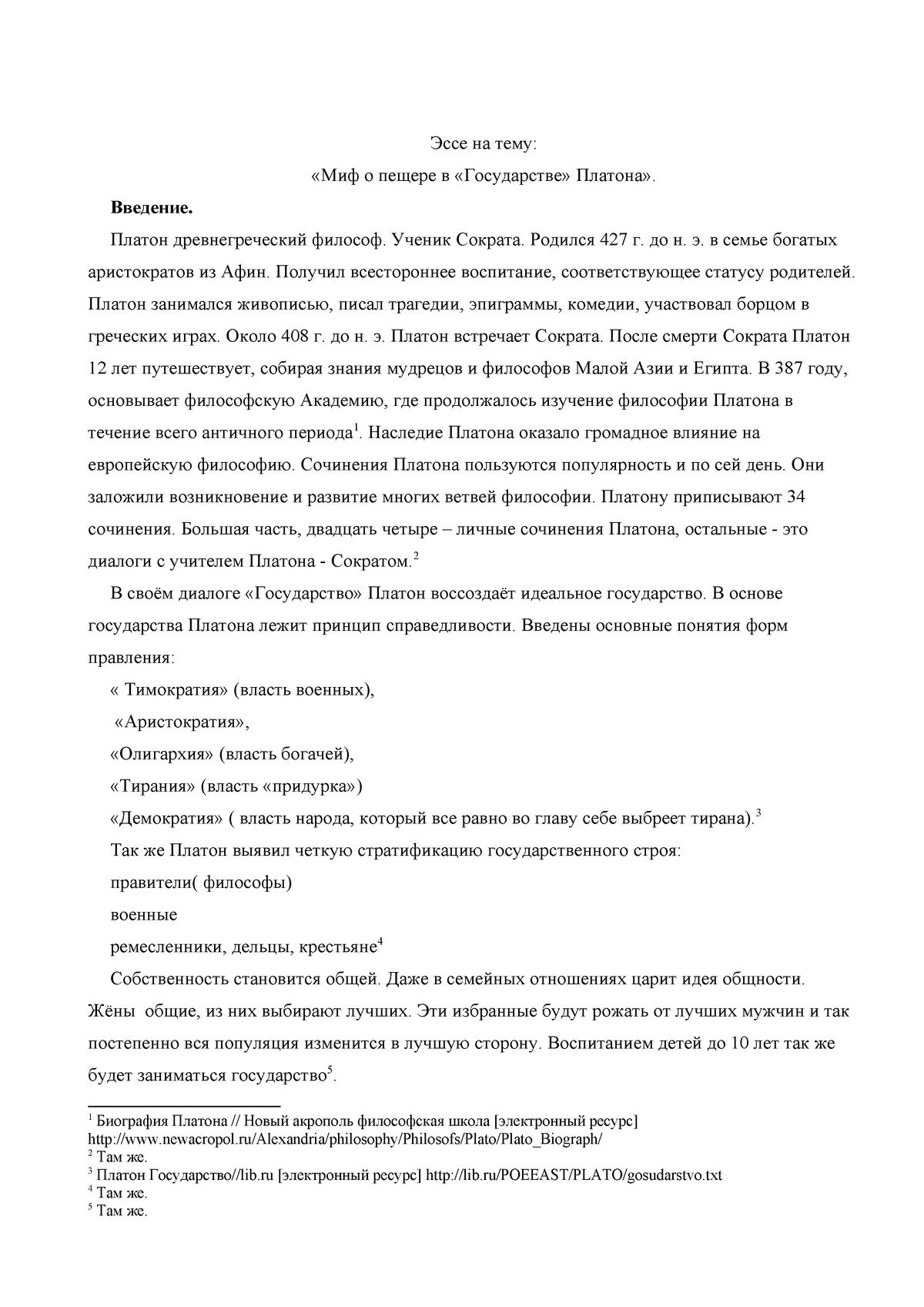 Эссе на тему платон 5937
