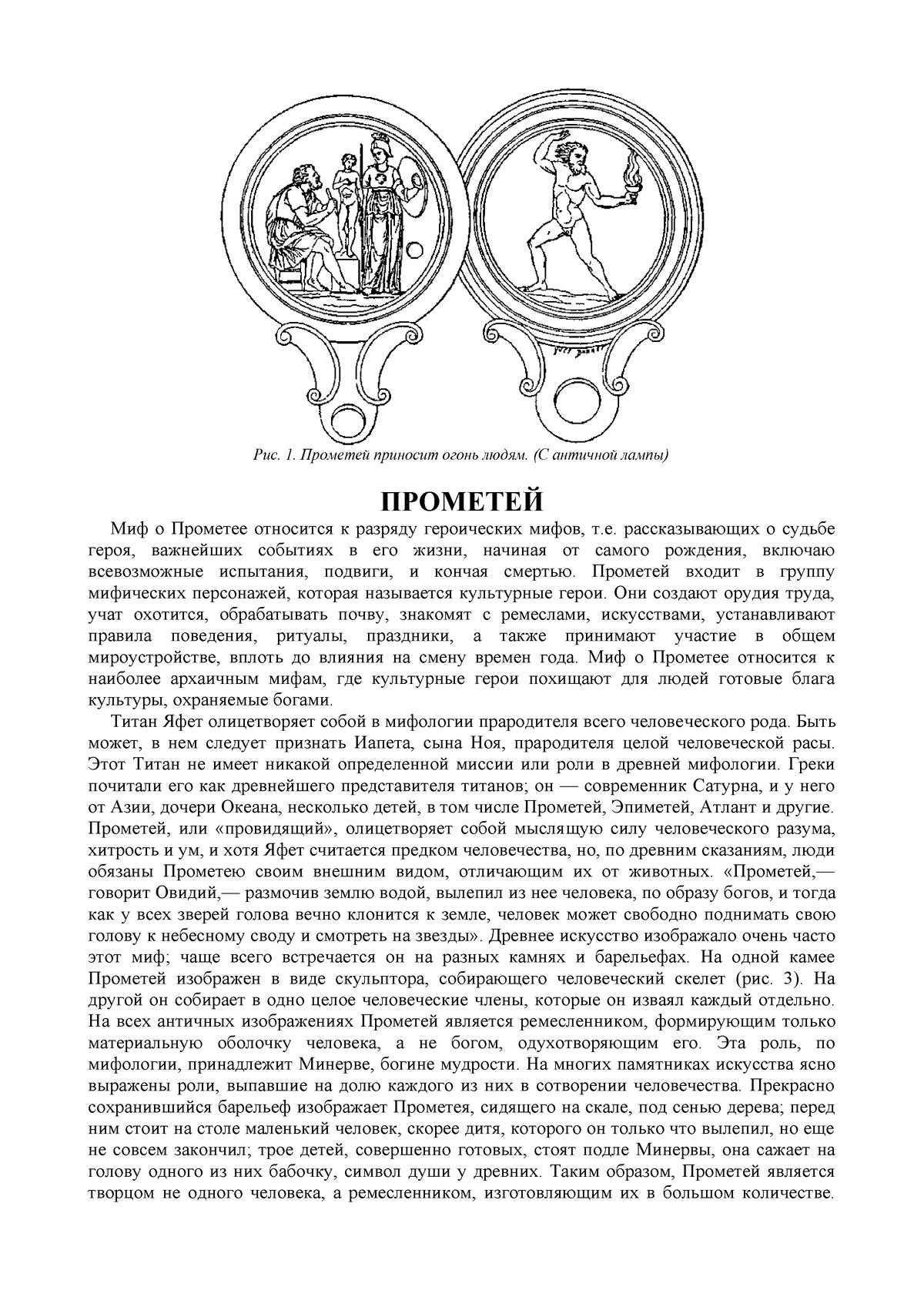 Миф о прометее эссе 3487