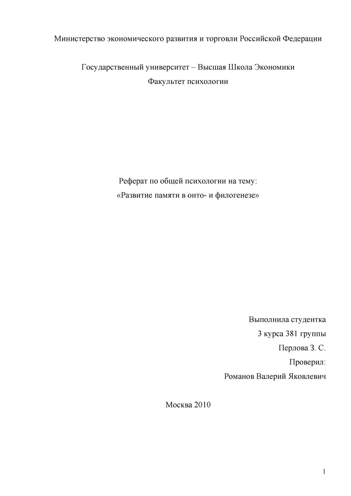 Реферат по общей психологии темы 7883