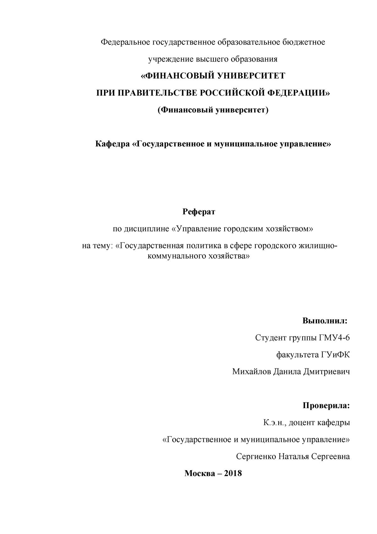 Реферат государственное и муниципальное управление 3219
