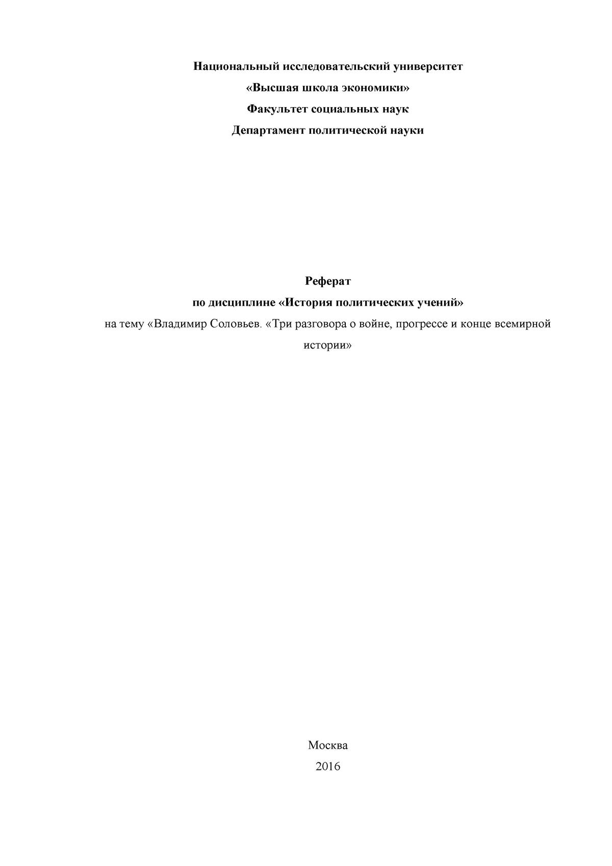 Реферат по философии на тему владимир соловьев 4366