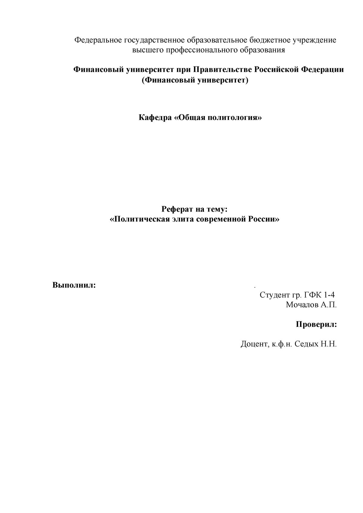 Политические элиты в россии реферат 9048
