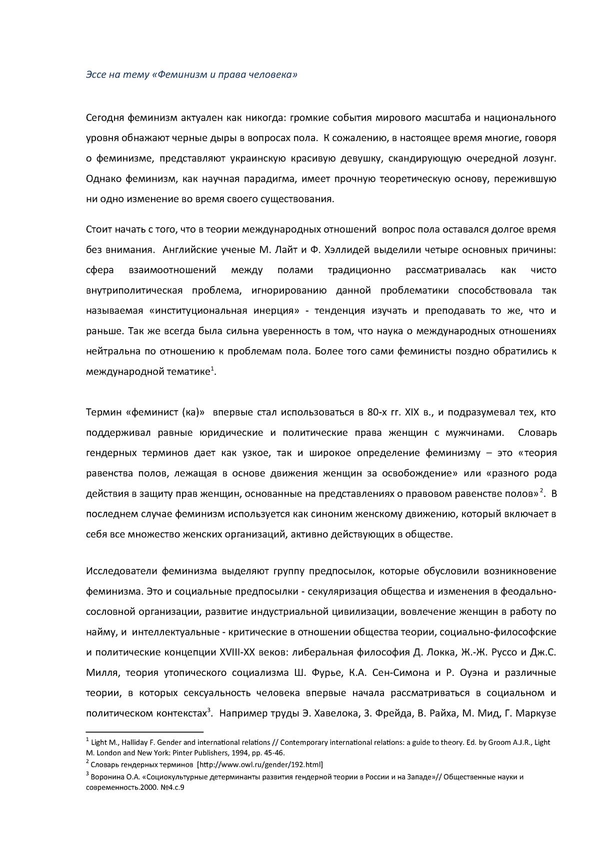Эссе на тему российское общество 5270