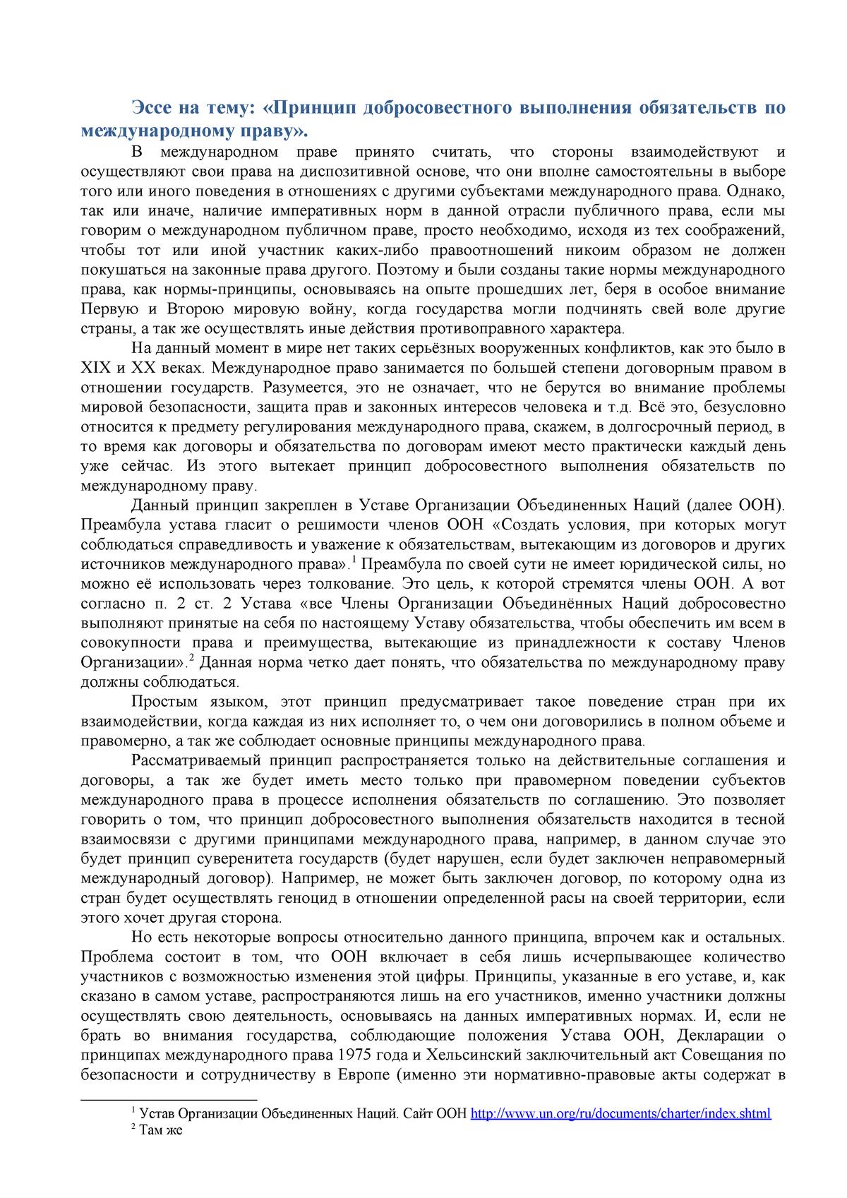 Эссе принципы международного права 2560