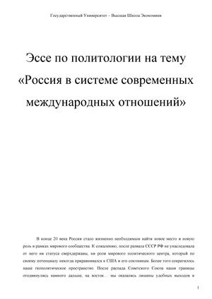 Эссе на тему экономическая система россии 7577
