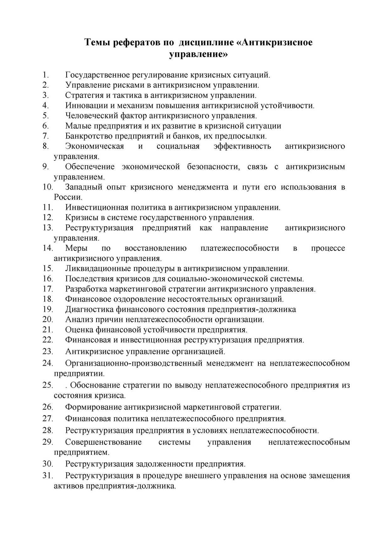 Антикризисное управление предприятий реферат 9298