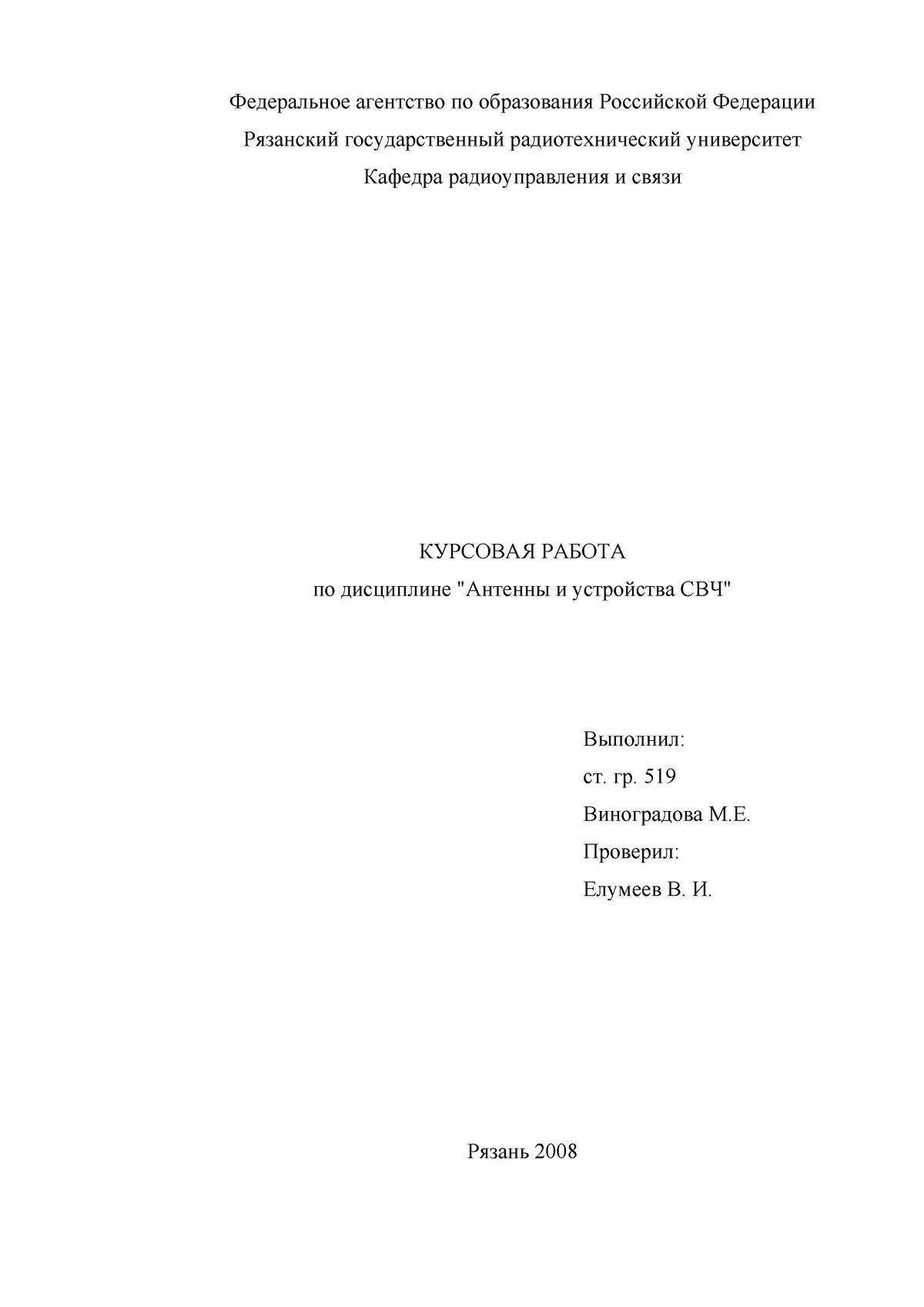 Курсовая работа антенны и устройства свч 3580