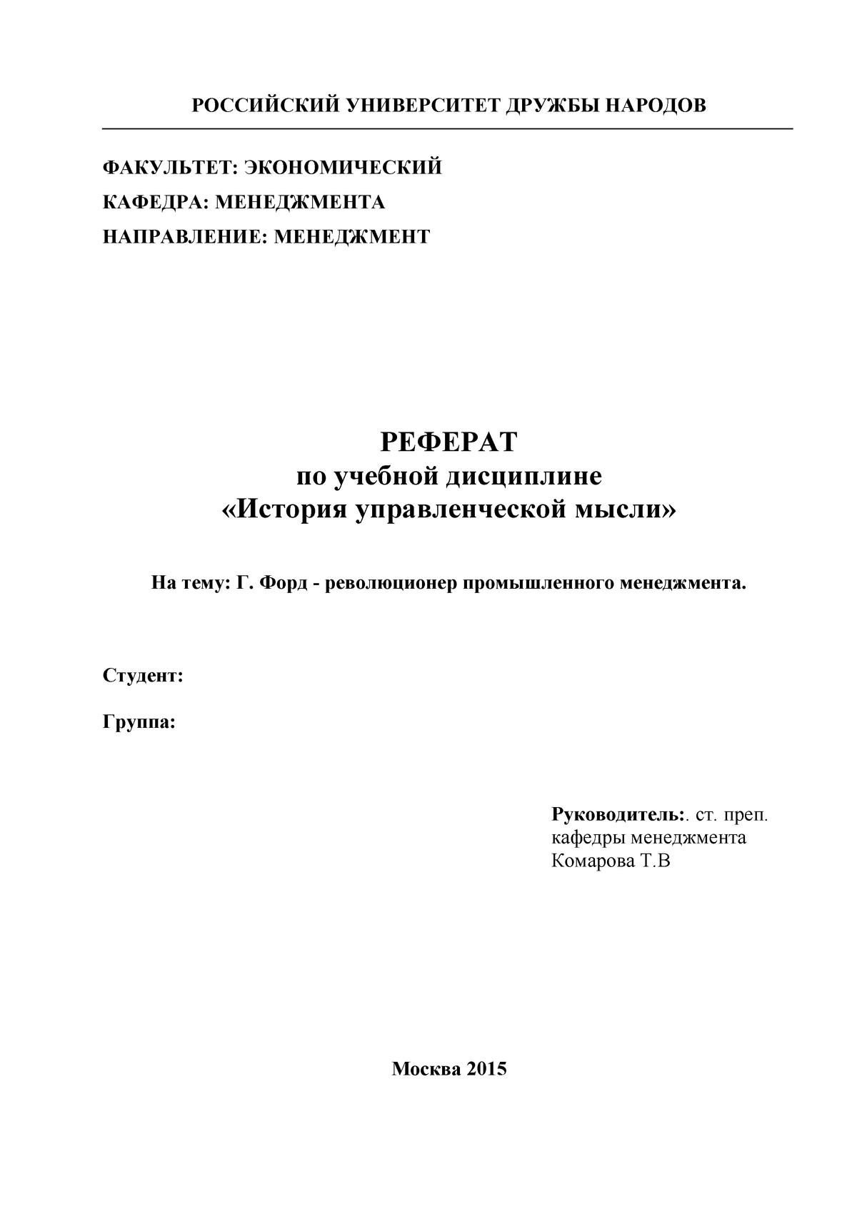 Генри форд доклад по менеджменту 2576