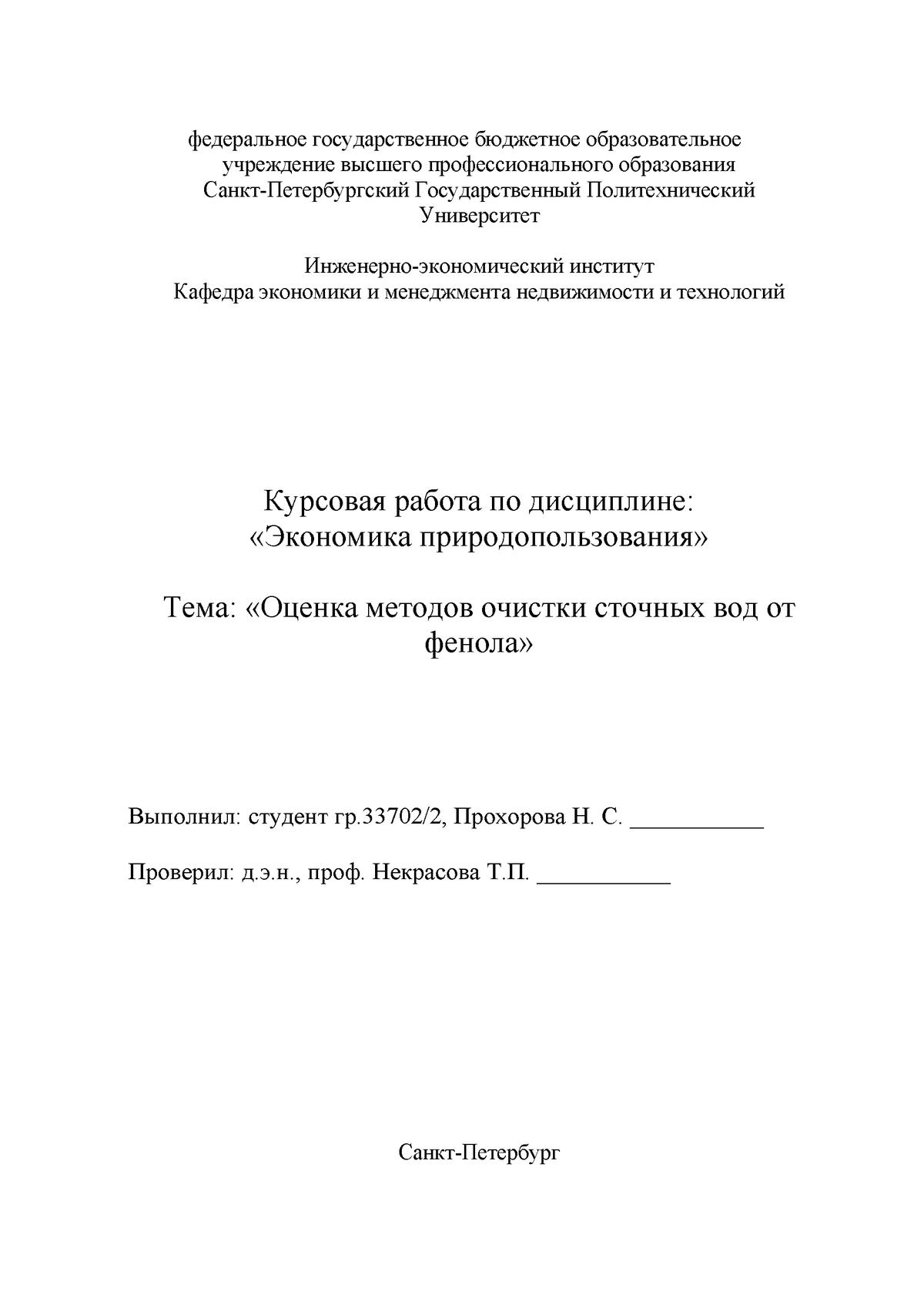 Дипломная работа экономика природопользования 3062