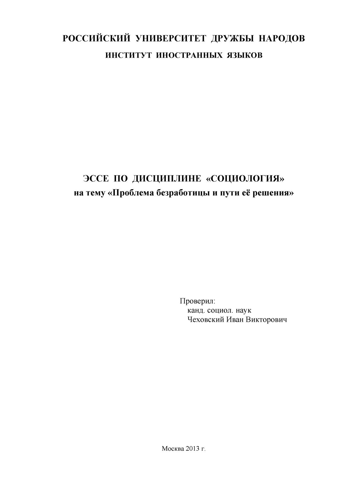 Реферат на тему проблемы безработицы в россии 4108