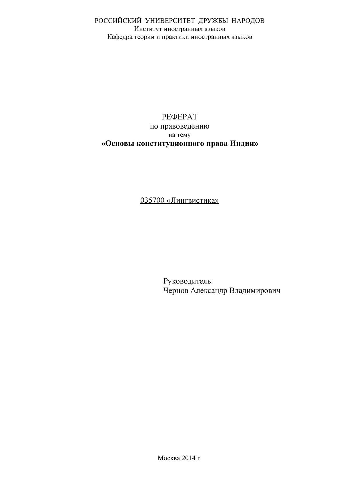 Литература для реферата по правоведению 4213