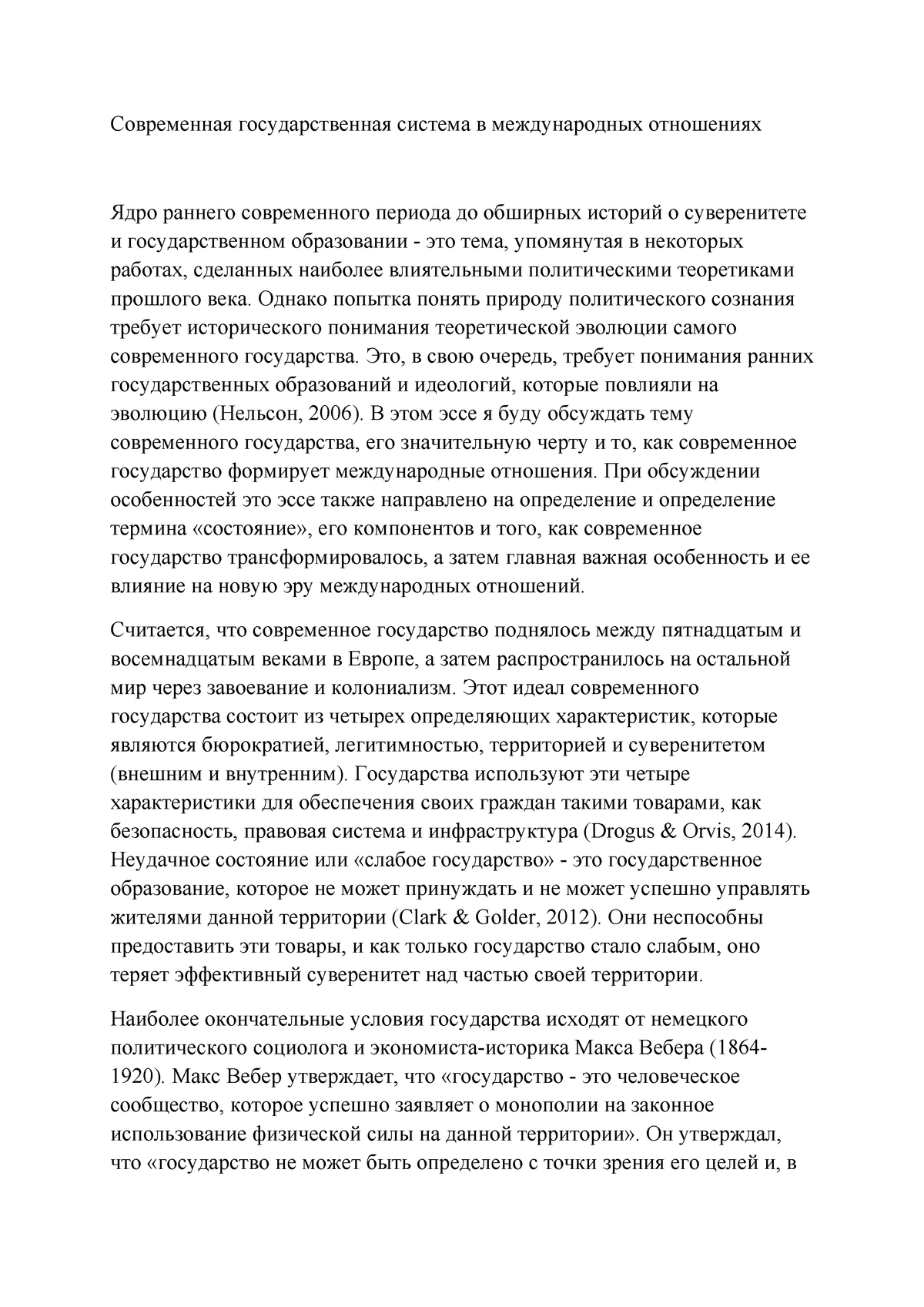 Эссе система международных отношений 7933