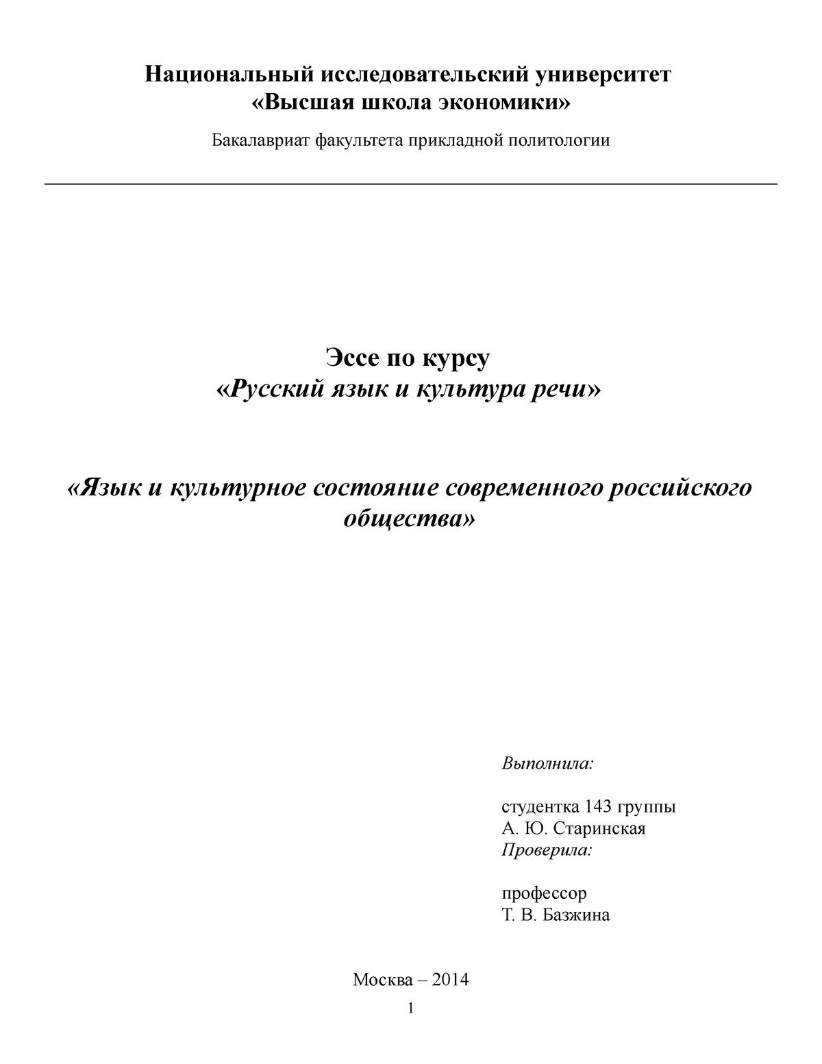 Современное состояние русского языка эссе 2156