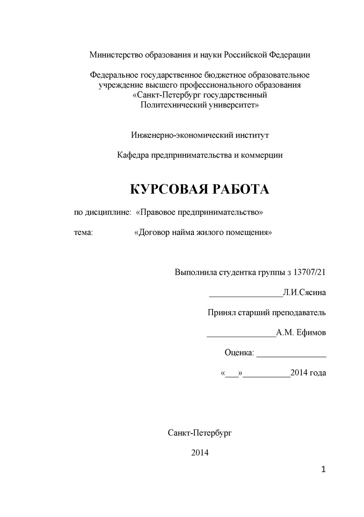 Обмен жилых помещений курсовая работа 6797