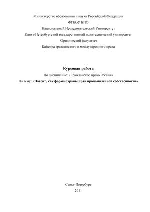 Курсовая работа объекты патентного права 2759