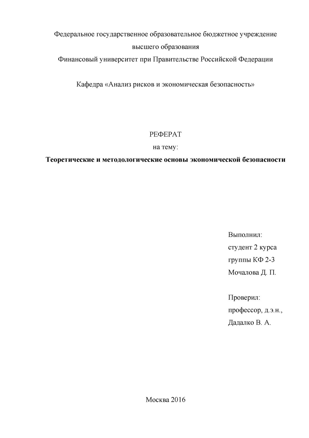 Темы по экономической безопасности для реферата 3987
