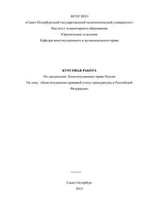Курсовые Конституционно правовой статус прокуратуры в Российской  Курсовые Конституционно правовой статус прокуратуры в Российской Федерации Конституционное право studocu
