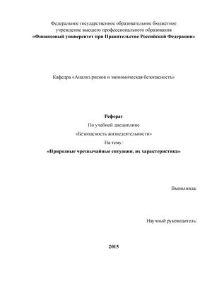 Реферат БЖД Безопасность жизнедеятельности studocu