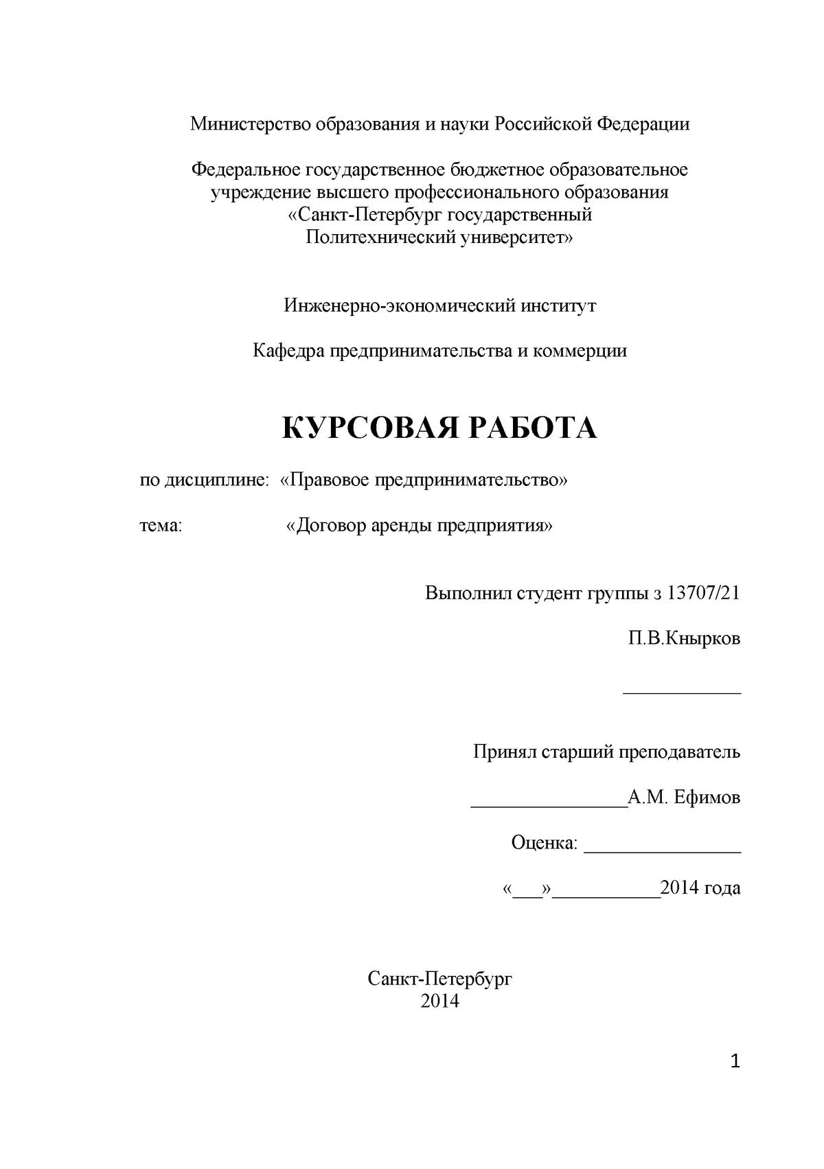 Договор имущественного найма курсовая работа 823