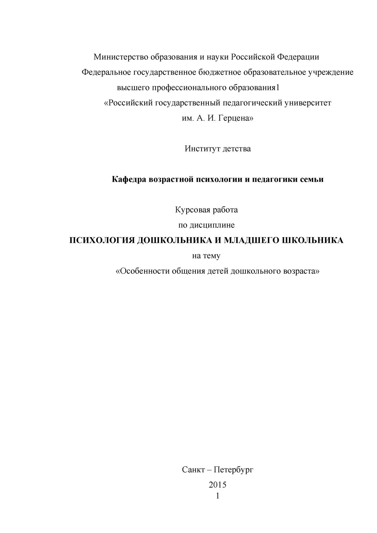 Курсовые работы по психологии дошкольного возраста 882