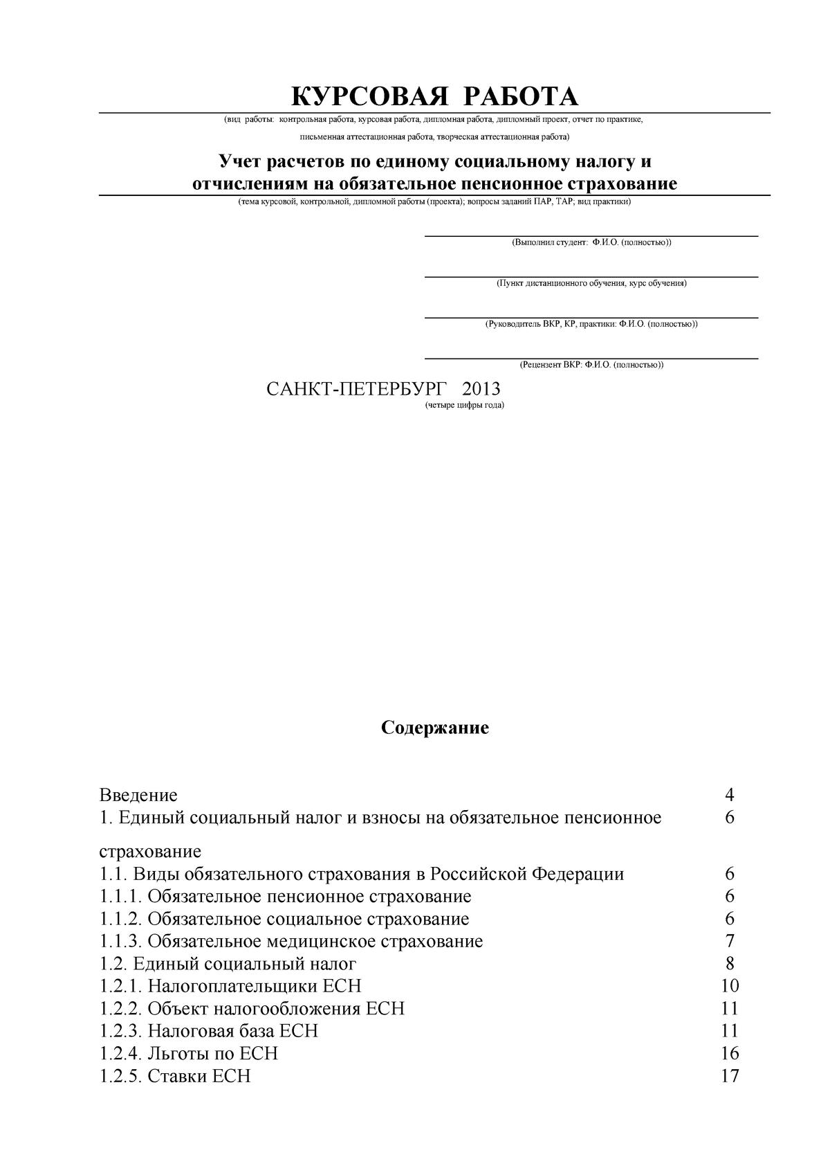правовое регулирование обязательного пенсионного страхования курсовая