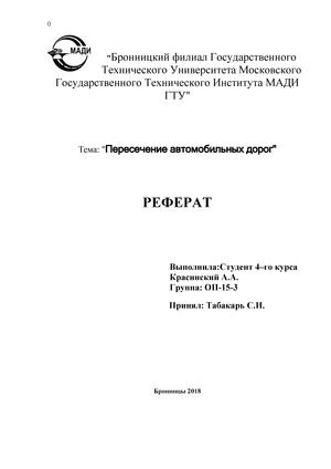 Реферат на тему автомобильные дороги в россии 8862