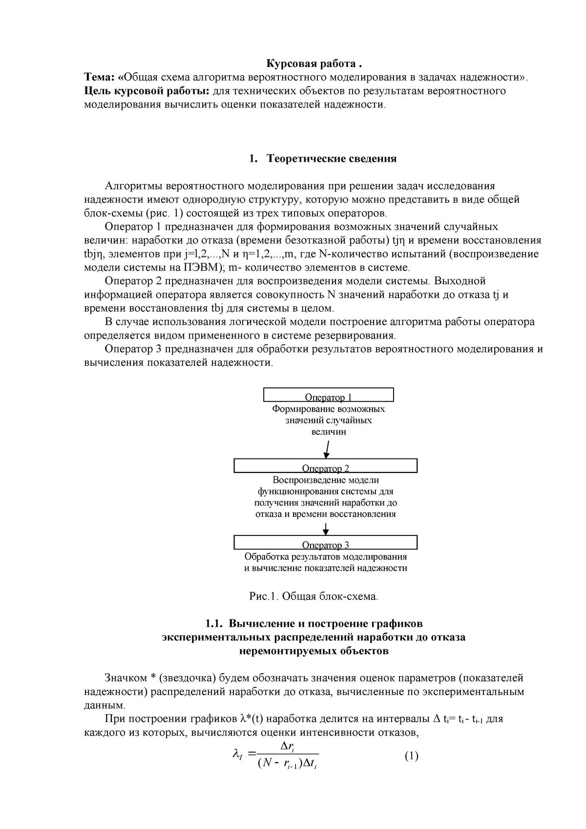 курсовая работа на тему модели м
