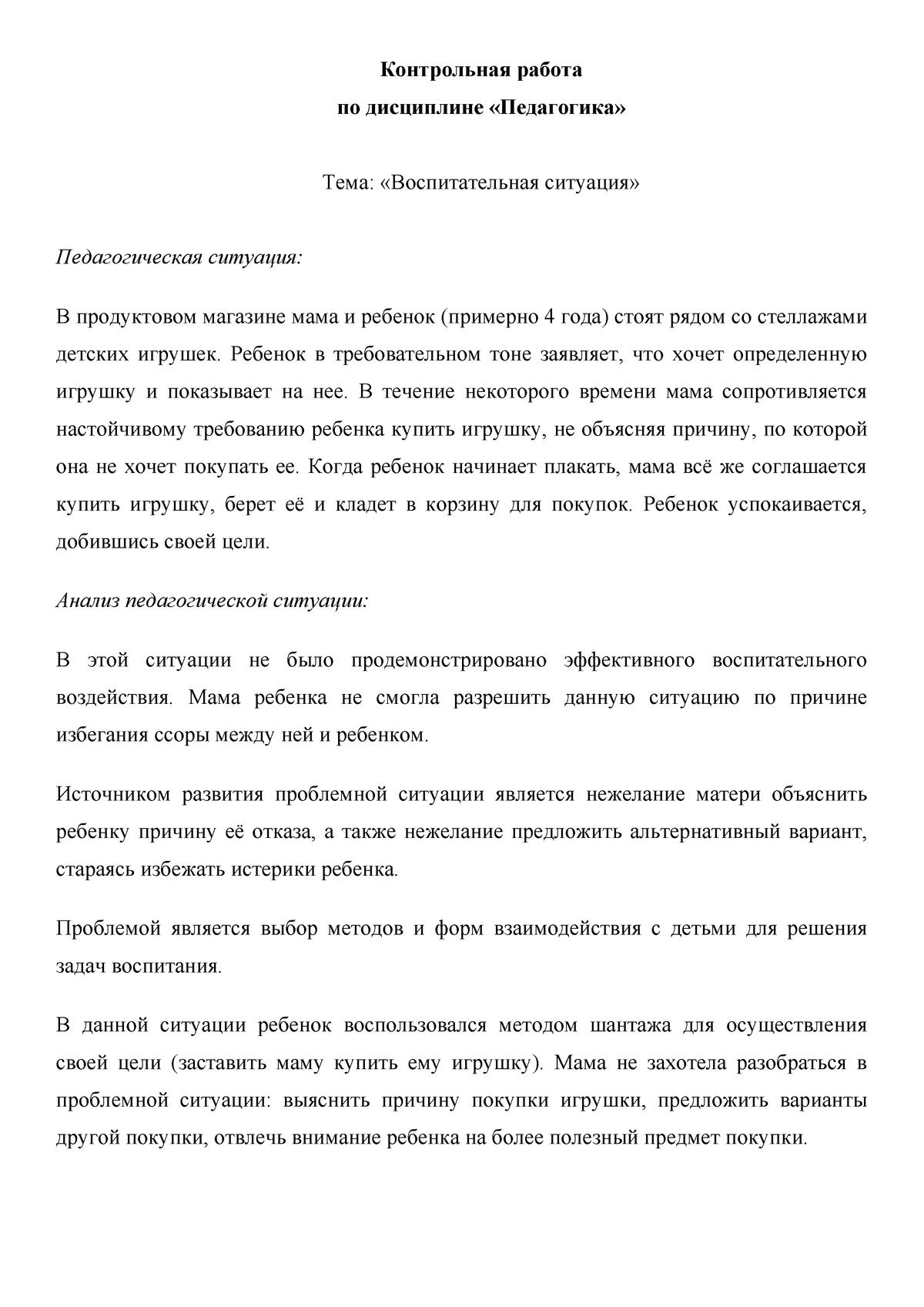 Контрольная работа по дисциплине педагогика 3359