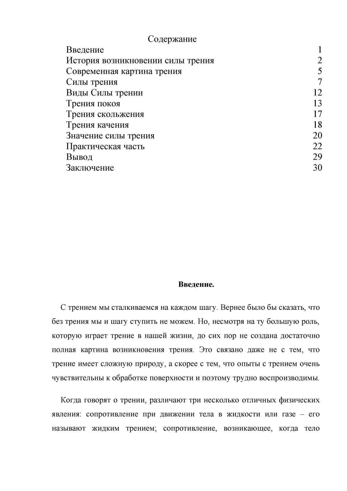 Молекулярно механическая теория трения реферат 1722