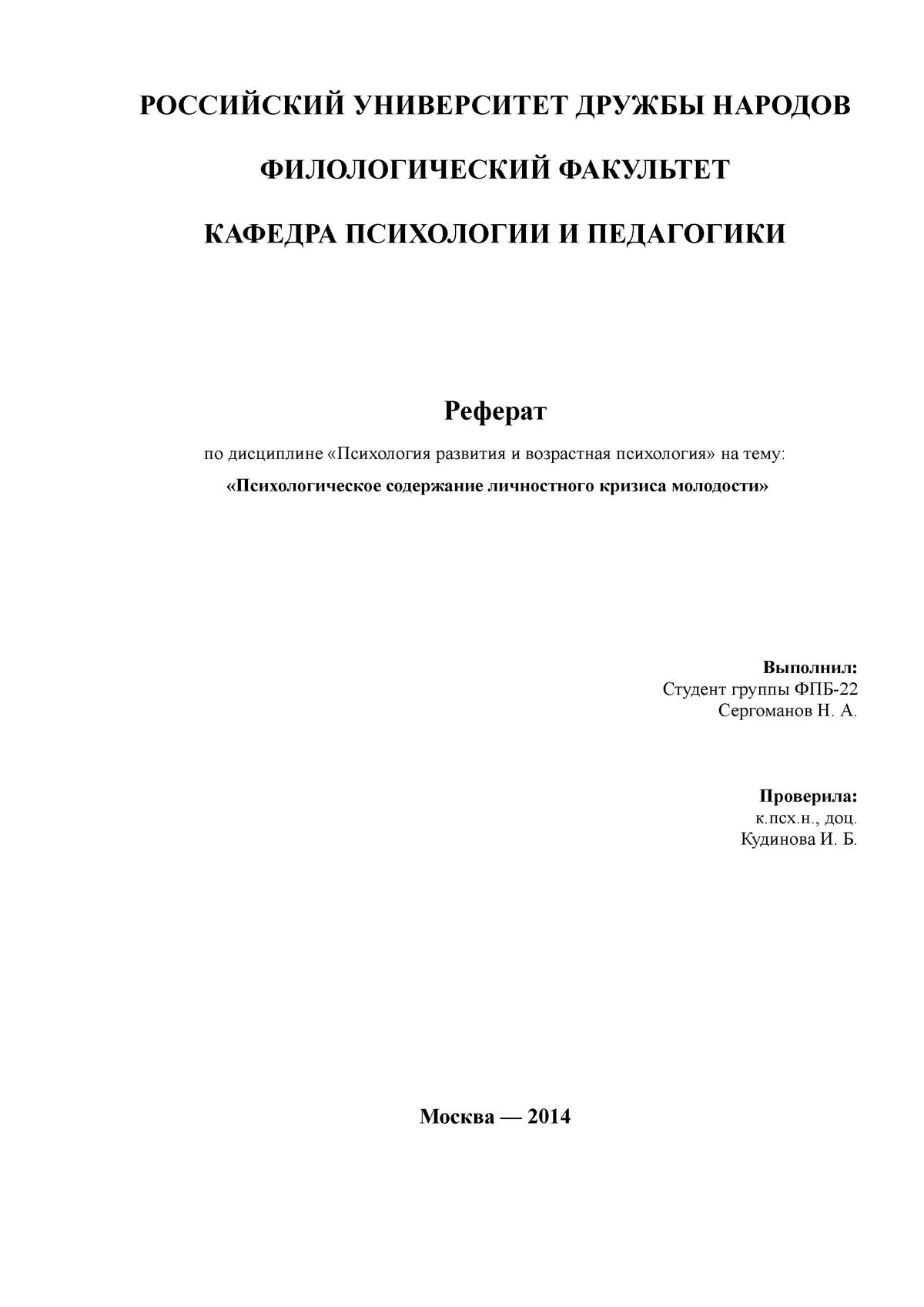 Реферат перспективы развития психологии 6932