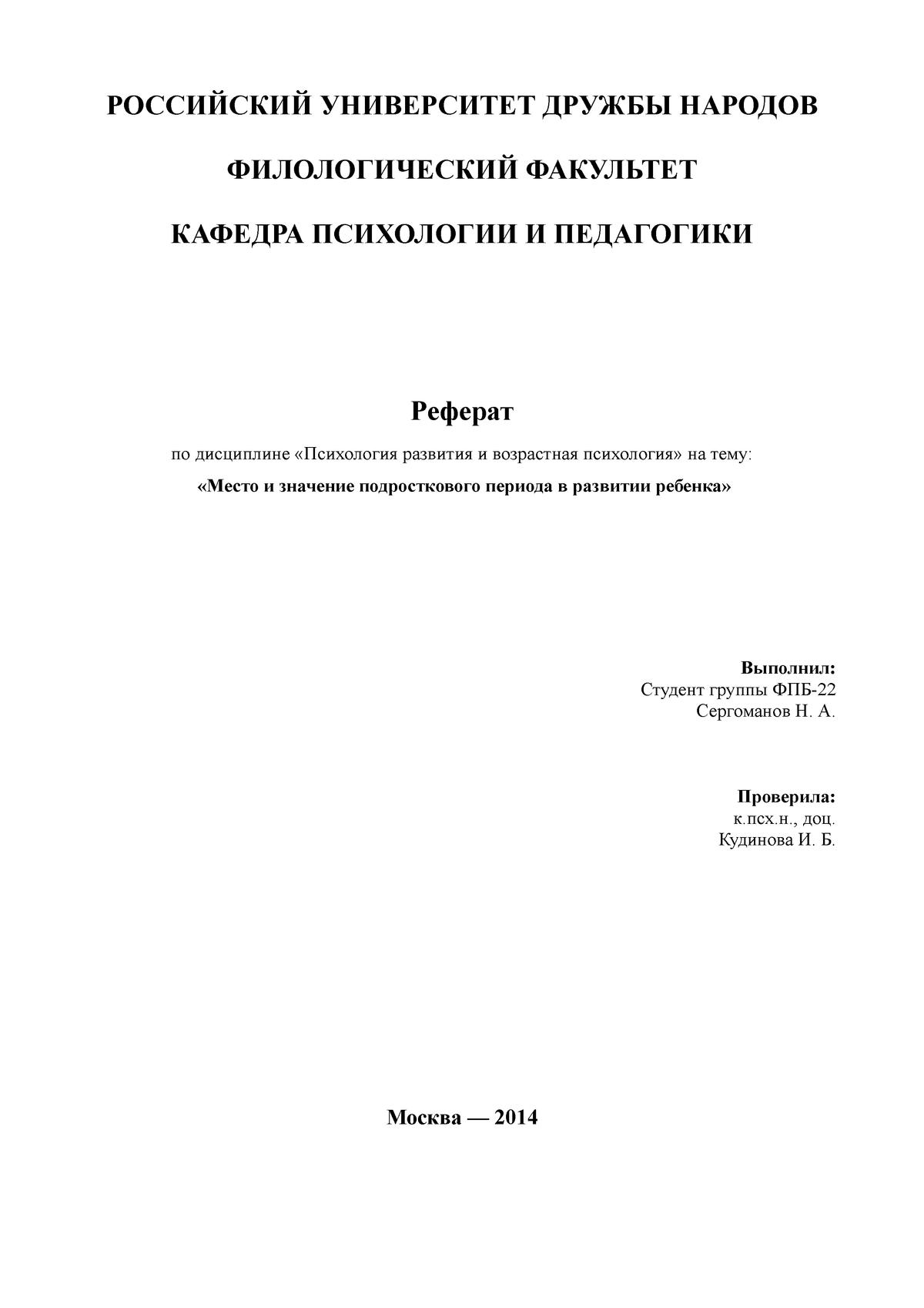 Реферат на тему психология развития 4828