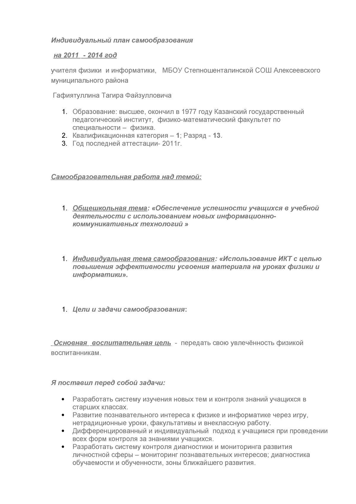 Отчет по самообразованию учителя физики
