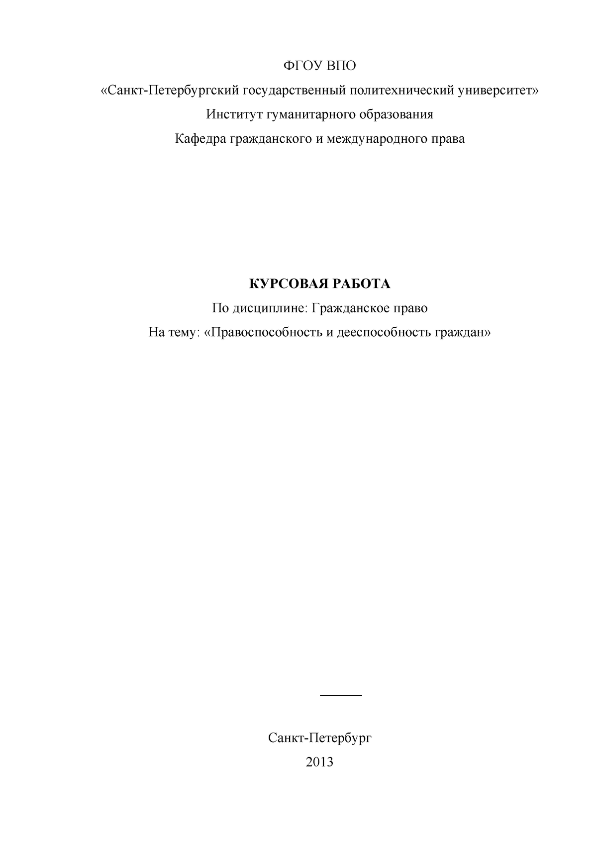 Правоспособность и дееспособность гражданина реферат 8603