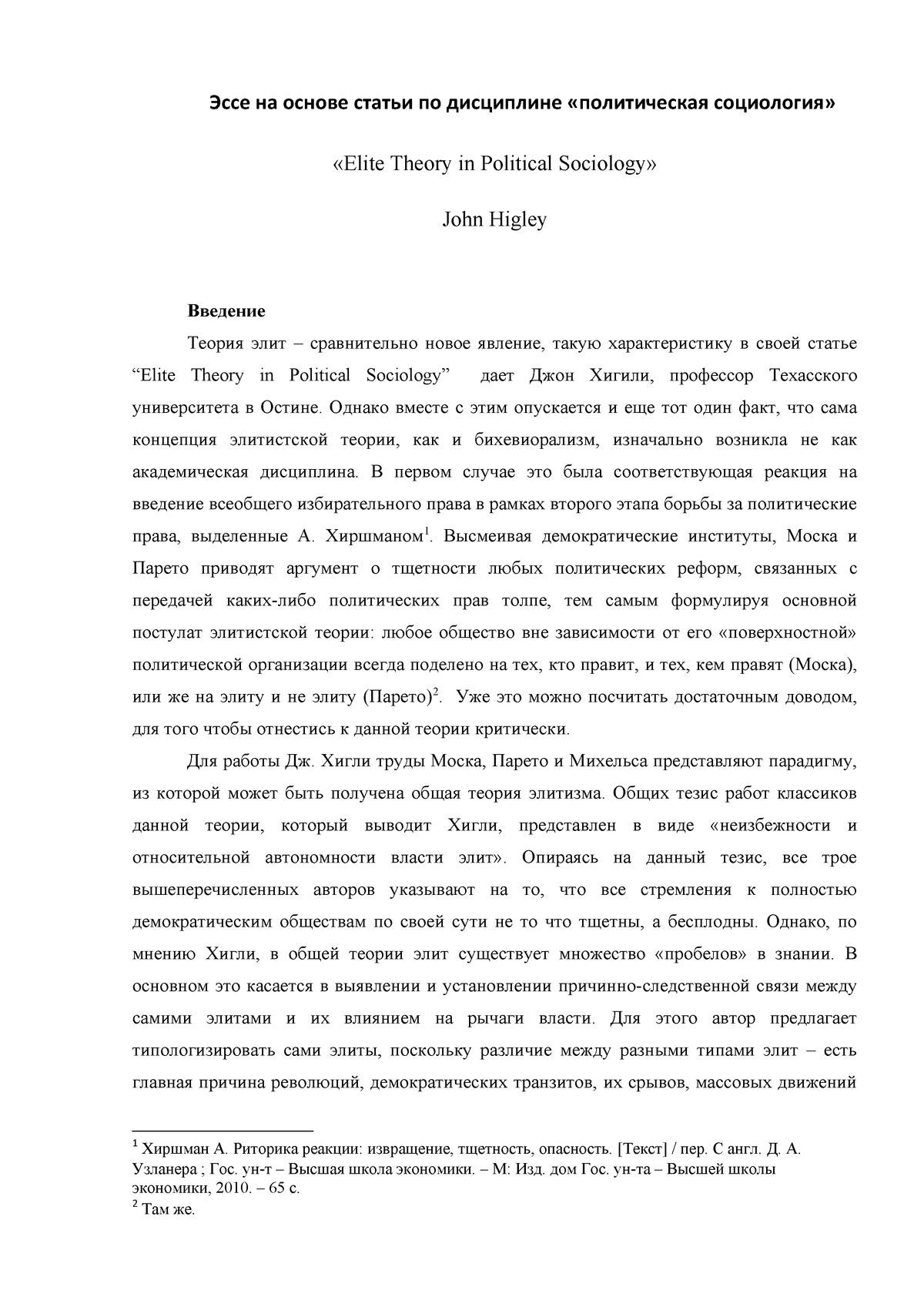 Эссе по политической социологии 7254