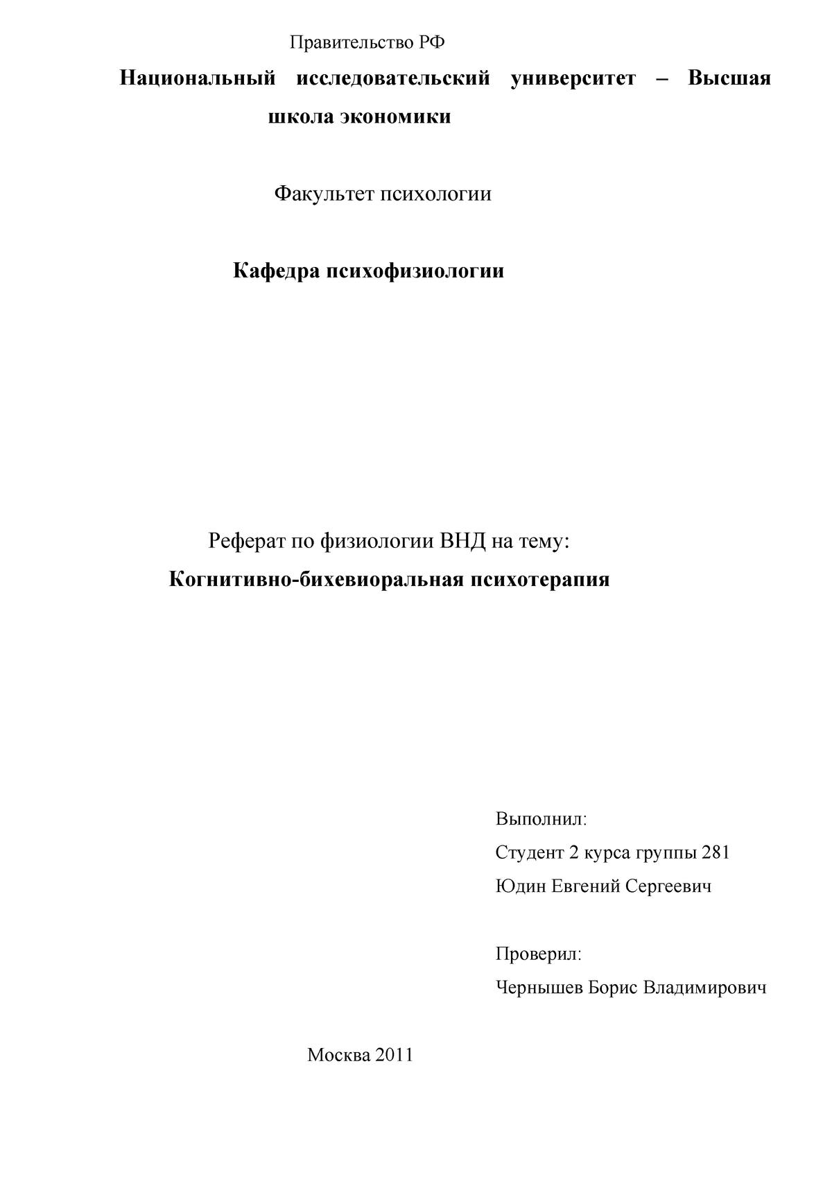 Реферат на тему цнс физиология 5002
