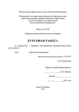 Договор поставки курсовая работа гражданское право 3516