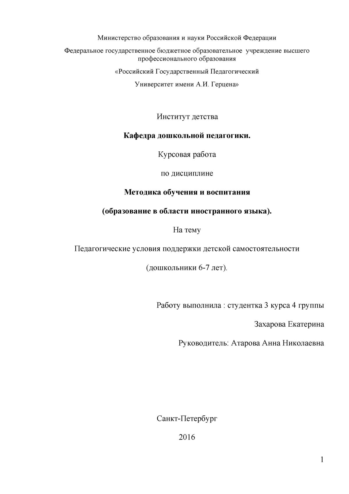 Курсовая работа по коррекционной педагогике 5364