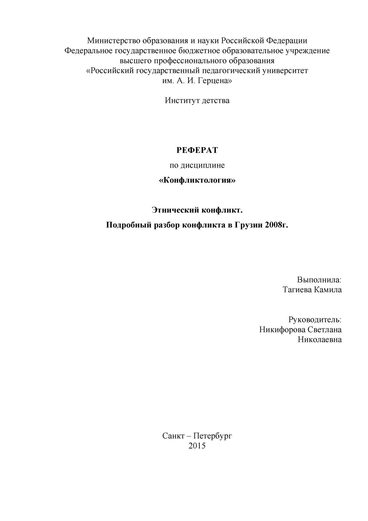Реферат на тему теория конфликта 8041