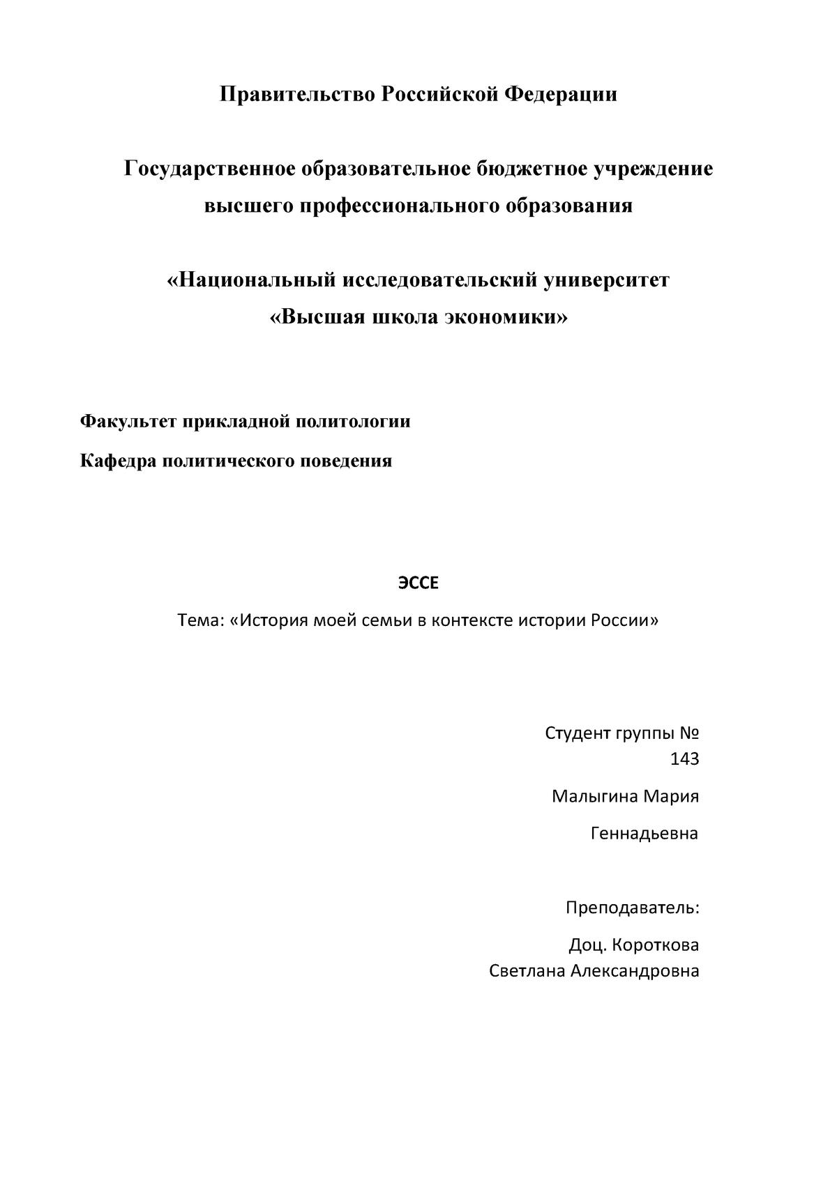 Реферат история моей семьи в истории россии 2747