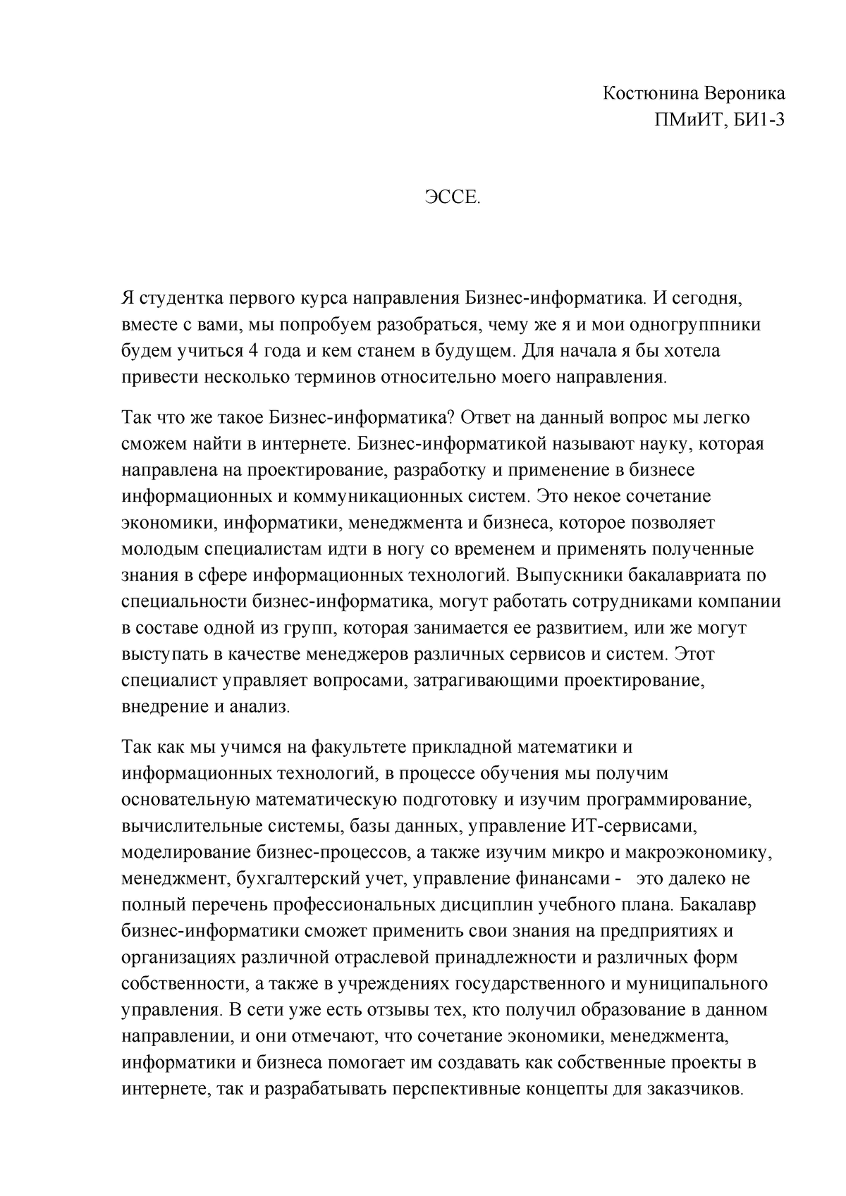 Мое развитие в компании эссе 7243