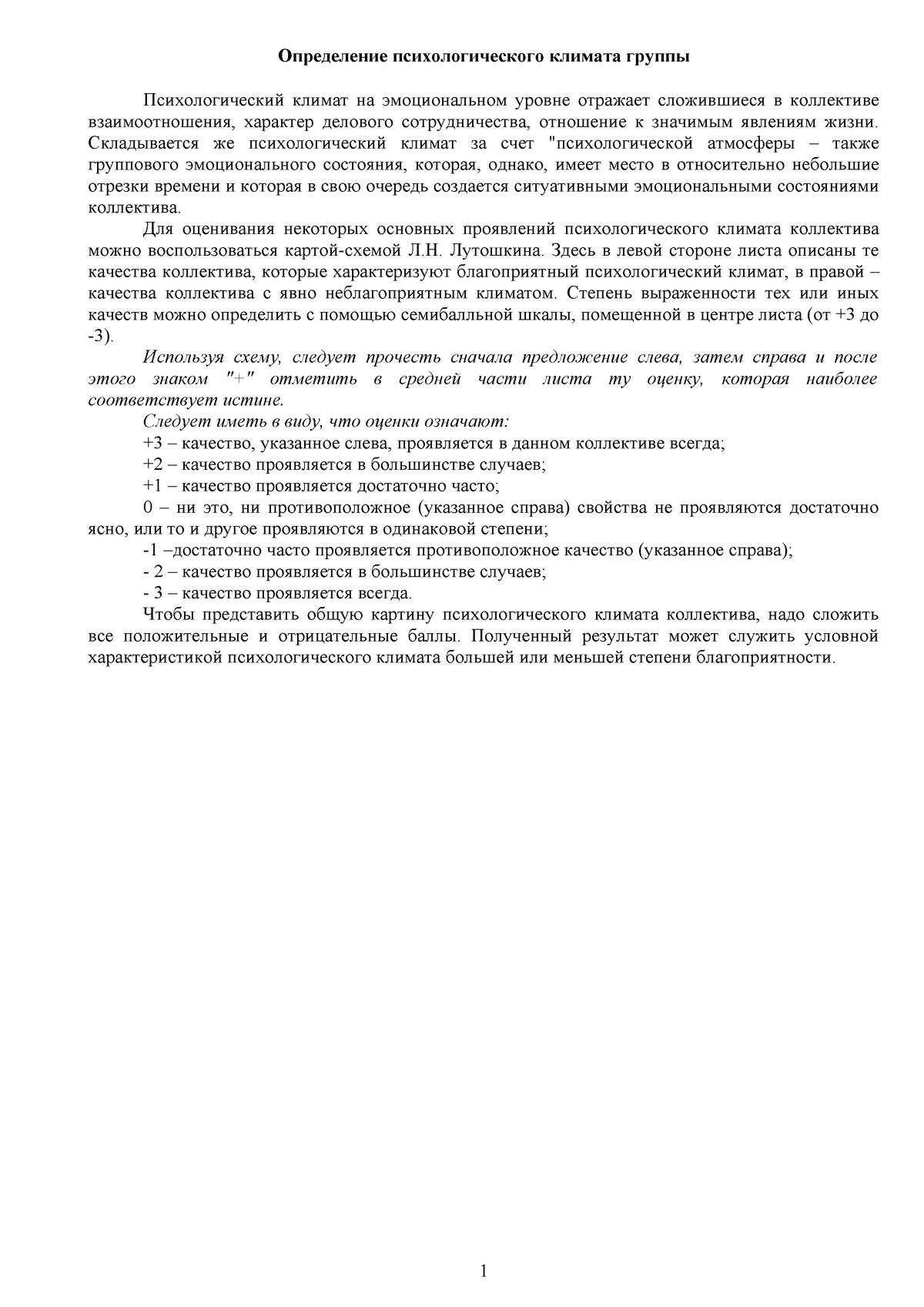 определение психологического климата группы л н лутошкина