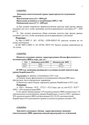 Решение задач по макроэкономике с ответами решение задачи по математике 5 класс 1377